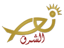 Nour Al Sharq Lebanon
