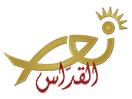 Nour Al Koddass Lebanon