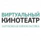 Кинозал Зарубежная киноклассика